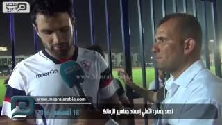مصر العربية | احمد جعفر: اتمني إسعاد جماهير الزمالك