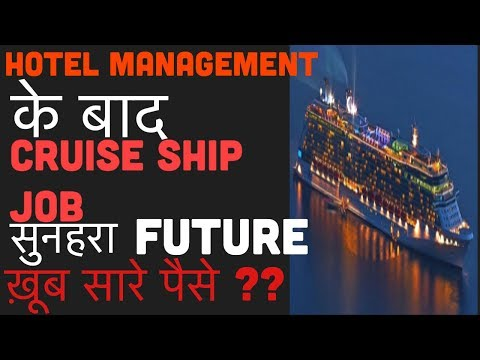 Cruise Jobs After Hotel Management | Salary| Career|Salary|Future|Growth