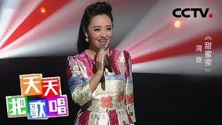 《天天把歌唱》 20190920| CCTV综艺