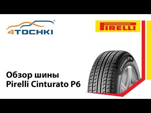 Обзор шины Pirelli P6 Cinturato