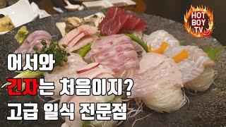 [핫슐랭가이드] 고급 일식 코스요리 전문점 '긴…