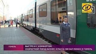 Скоростной поезд бизнес-класса связал Минск и Гомель
