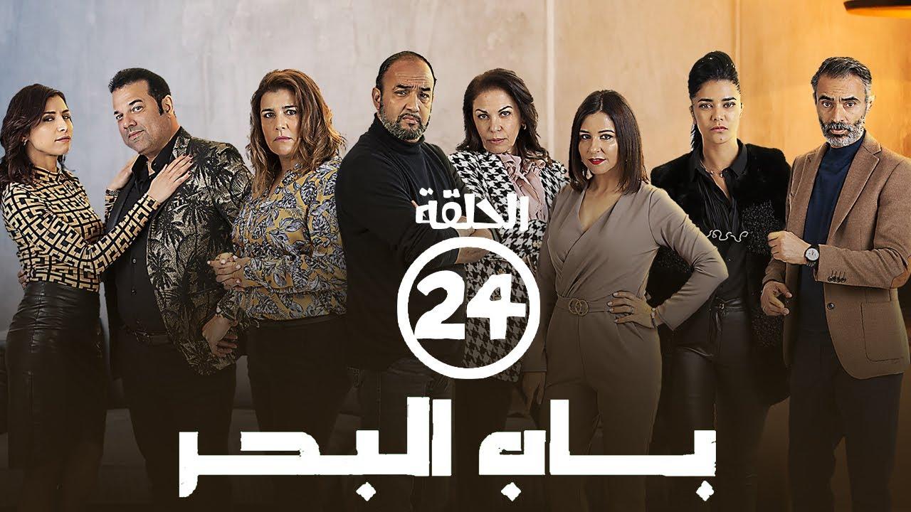 برامج رمضان - باب البحر: الحلقة الرابعة والعشرون