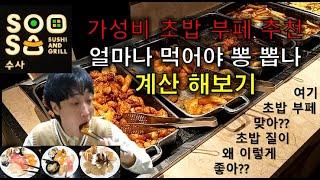 초밥부페 | 수사 | 가성비초밥부페 | 질좋은초밥부페 …