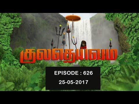 kuladheivam SUN TV Episode - 626 (25-05-17)