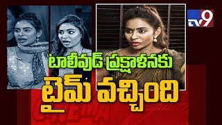 Sri Reddy : Casting Couch in Tollywood an open ...