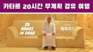 카타르 항공 비즈니스 도하 환승 여행, 시간 길게 잡고…