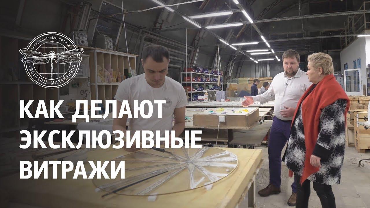 Как делают эксклюзивные витражи. Производство витражей тиффани. Витражи Светланы Михайловой.