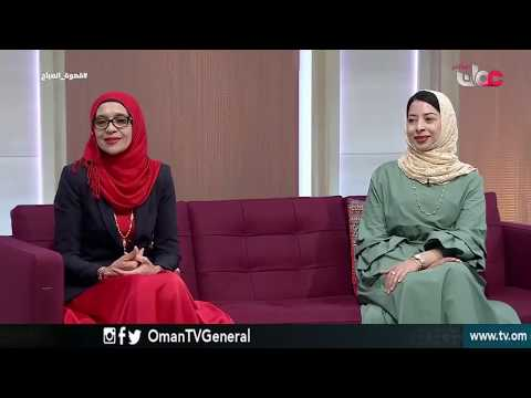 Oman TV's The Morning Coffee Show with Majan University College