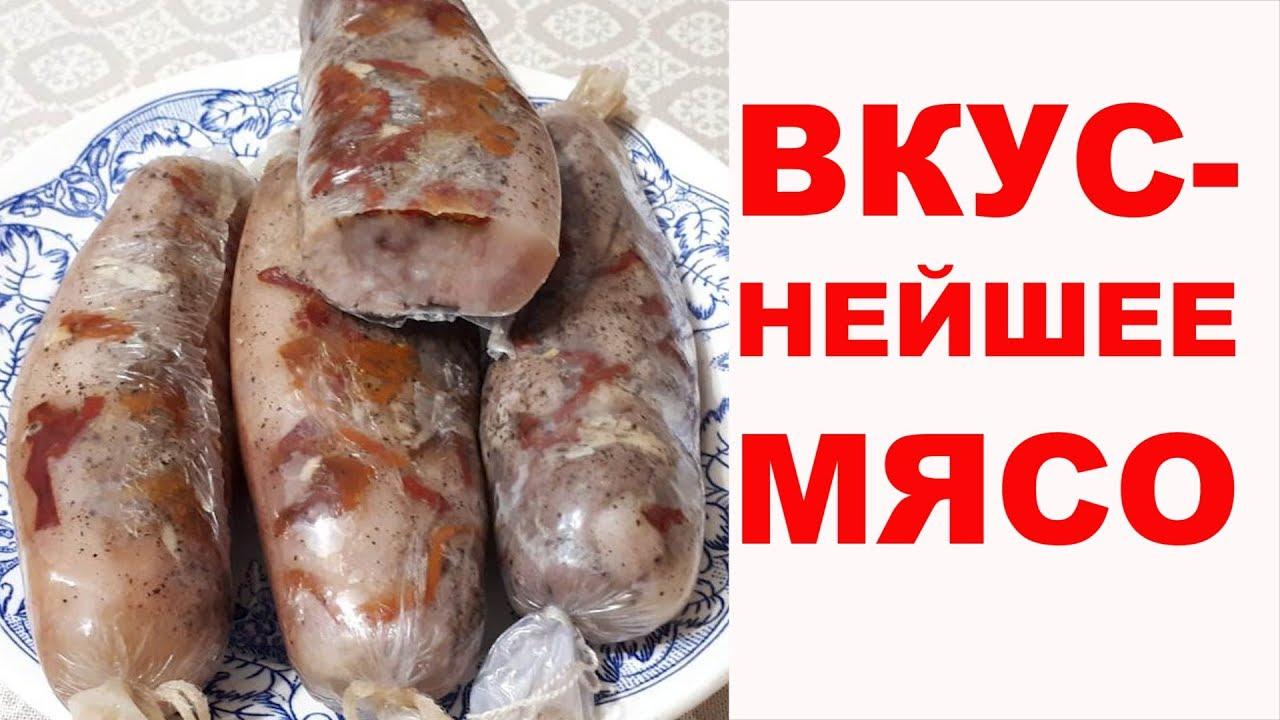 ВОТ ЭТО МЯСО!!! Как приготовить вкуснейшее мясо уже сейчас и подавать его на НОВЫЙ ГОД. Супер рецепт