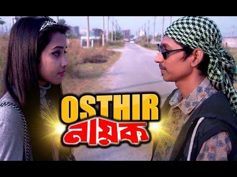 Osthir Nayok | Dhaka Guyz | Bangla Cinema Parody