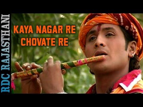 Kaya Nagar Re Chovate Re | Prakash Mali New Bhajan | Bhajan Lehriyan | Rajasthani New Bhakti Song