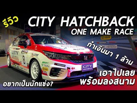 """รีวิว Honda City Hatchback """"One Make Race"""" อยากเป็นนักแข่ง? กำเงินมา 1 ล้าน ได้ยันชุด !   Drive141"""