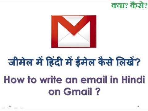 How to Type an Email in Hindi in Gmail? Hindi video by Kya Kaise