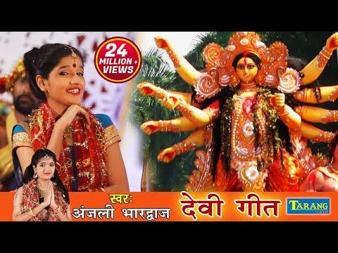 Anjali Bharwaj - चम्पा चमेली फुलवा - भोजपुरी देवी गीत || Anjali Bhardwaj Bhakti Song New