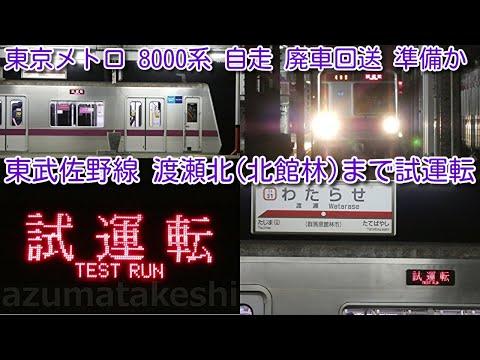 【本日 東京メトロ8000系 自走廃車回送準備か 8107F 渡瀬北(北館林)まで試運転。廃車順も予想!】東京メトロ18000系導入で、東京メトロ8000系は渡瀬北(北館林)で廃車解体予定か