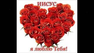 Я люблю Тебя, Иисус!