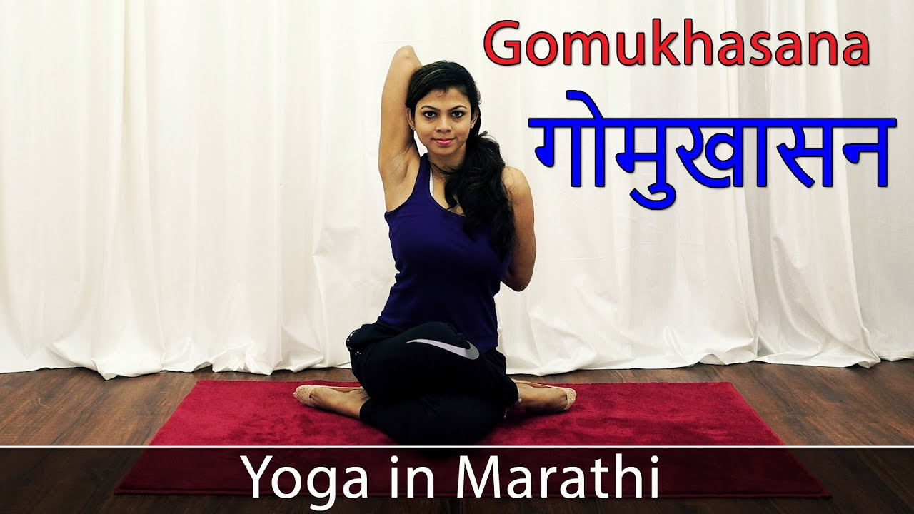 Gomukhasana Benefits In Marathi