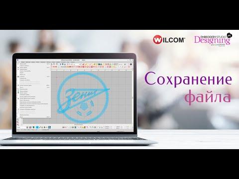Уроки Wilcom ES: Сохранение файла в программе