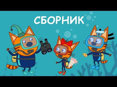Три Кота   Сборник летних серий    Мультфильмы для детей