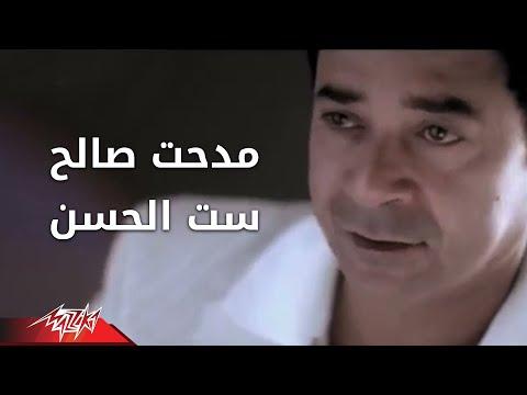Set El Hosn - Medhat Saleh ست الحسن - مدحت صالح