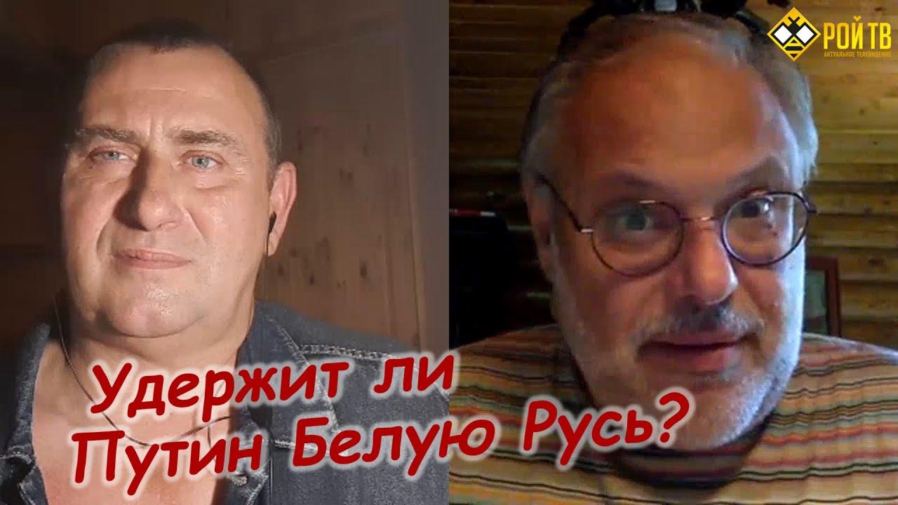 Удержит ли Путин Белую Русь?