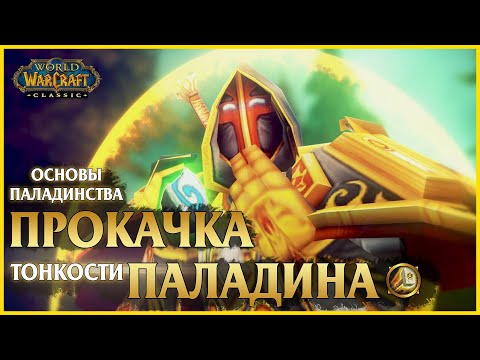 Гайд по прокачке ПАЛАДИНА с 1-60 уровень в World of Warcraft: Classic | Paladin Leveling Guide