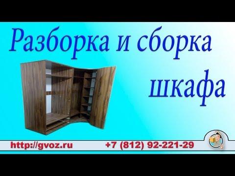Разборка мебели, разборка шкафа специалистами компании Gvoz