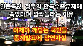 """일본 국민들이 정부의 한국 수출규제에 속았다며 깜짝놀라는 이유 """"이제야 깨닫는 국민들, 통계발표에 망연자실"""""""