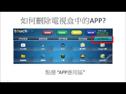 [TouchTV]上盈智慧影音電視盒: 如何刪除電視盒中的APP? (Android播放器/Android TV Box) - YouTube