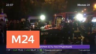 Серьезная авария произошла на юго востоке столицы Москва 24
