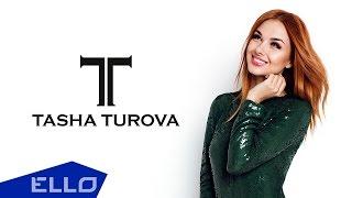 TASHA TUROVA - Новый Год (New Year) / ELLO UP^ /