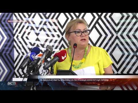 Як відзначатимуть франківці 23-тю річницю Конституції України