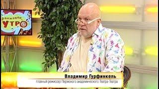 """Владимир Гурфинкель // """"Оранжевое утро"""" 30.06.18"""