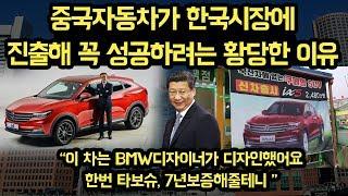 중국자동차가 반드시 한국시장을 뚫으려고 하는 진짜이유, 결국 한국에서 당할일