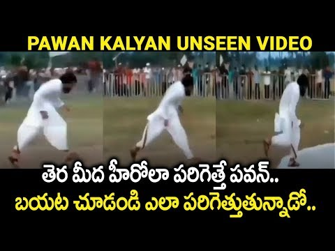 పవన్ కళ్యాణ్ రన్నింగ్ వీడియో   Pawan Kalyan Runnig Video   Pawan Kalyan Unseen Video   VN Media