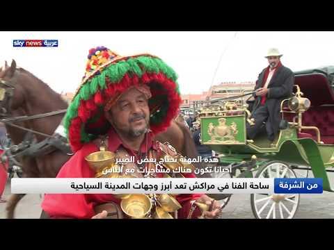 ساحة الفنا في مراكش تعد أبرز وجهات المدينة السياحية التي تحفظ تراث المغرب وتستقطب سياحه  - نشر قبل 46 دقيقة