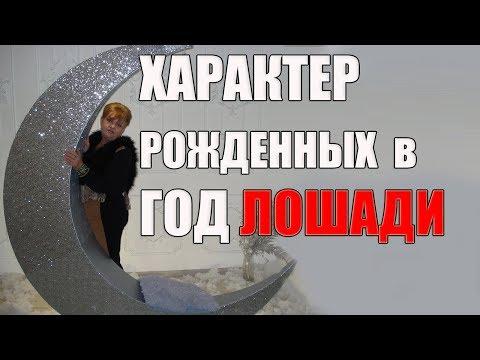 ХАРАКТЕР  РОЖДЕННЫХ В ГОД ЛОШАДИ