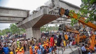 Varanasi Flyover Collapse: हादसे के दोषियों को किया निलंबित