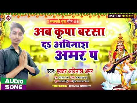 new-saraswati-puja-geet-2021- -अब-कृपा-बरसा-दा-अविनाश-अमर-प- -actor-avinash-amar- -bhakti-song-2021