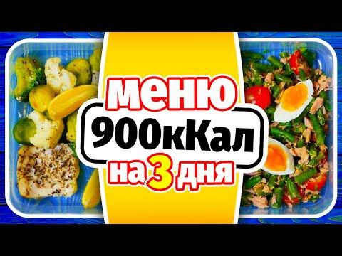 МЕНЮ НА ДЕНЬ 900кКал: Заготовки еды на 3 дня - Завтрак Обед Ужин Перекусы