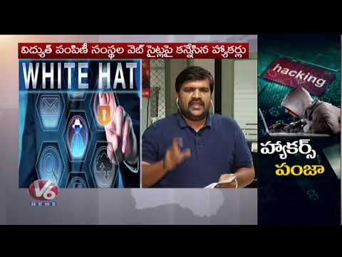 Online Hackers Targets Telugu States | Telangana & AP Power Utilities Hacked | V6 News