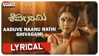 Aaduve Naanu Rathi Shivagami Lyrical    Shivagami Songs    Ramya Krishnan,Praveen Tej,Payal