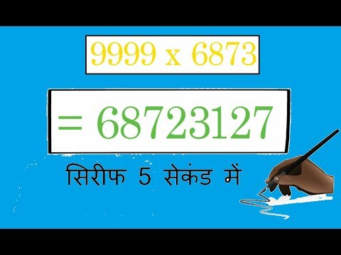 Multification Math trick in 5 secs | Basic concept
