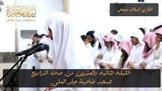 تلاوة رائعة من سورة ابراهيم ودعاء خاشع من  مسجد ضاحية جابر العلي  ⁄ القارئ اسلام صبحي