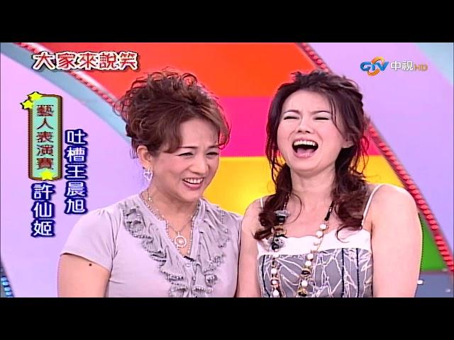 【大家來說笑】(許仙姬、王晨旭、許亞芬/芬園棋藝研究協會)第885集_2007年