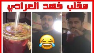 مقلب في فهد العرادي 😂 || اخيرا تحقق حلم الخليجيين 🌚💔