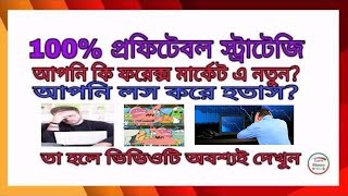 New Strategy for Beginner and Loser Trader - Best Profitable Strategy - Forex Bangla Tutorial