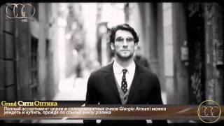 Купить солнцезащитные очки и медицинские оправы Джорджио армани - Giorgio Armani(, 2014-07-11T11:44:04.000Z)