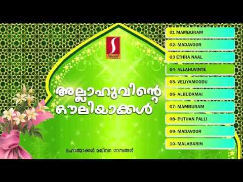 Allahuvinte Auliyakkal   അല്ലാഹുവിന്റെ ഔലിയാക്കൾ   Mahathmakkal Maqbara Ganangal   Devotional songs